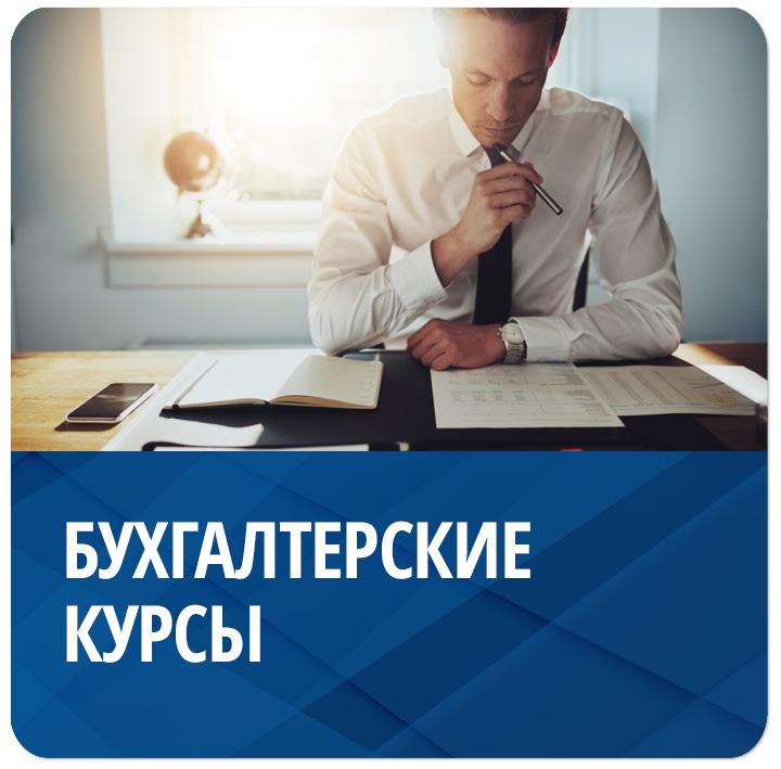 Бухгалтер курсы онлайн вакансии бухгалтера на дому брянск